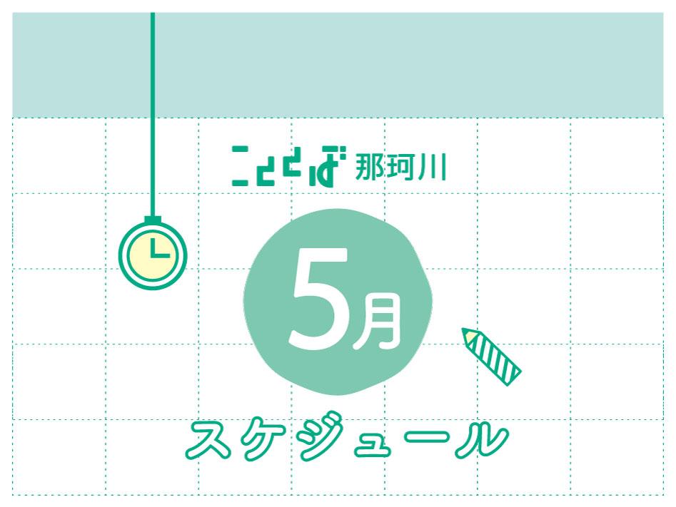 【こととば那珂川】5月スケジュール