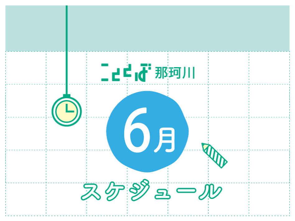 【こととば那珂川】6月スケジュール