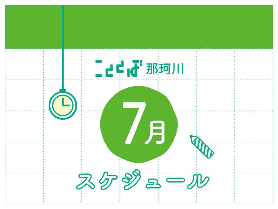 【こととば那珂川】7月スケジュール