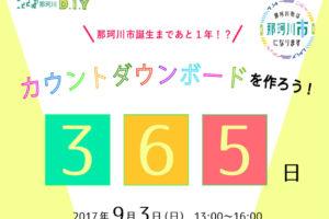 【参加者募集】9月3日(日)那珂川市誕生カウントダウンボードをDIYしよう