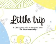 ■Little trip■ A Little Cycling Tour in Nakagawa town<br>~art, nature and history~