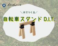 4/14(土)【ポテンチャリ企画】 木でつくる!自転車スタンドD.I.Y.