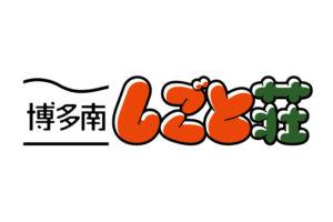 【速報】ついにベールを脱ぐ!博多南駅前ビル3階「博多南しごと荘」オープン決定!&入寮者募集開始!