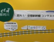 みんなの夢を乗せて!「走れ!空想新幹線コンテスト」結果発表です!!