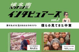 【6/27(日)】博多南インタビュアーズvol.2 僕らの見てきた中東〜旅するように生きるふたりのハナシ〜
