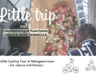 Little trip vol.2