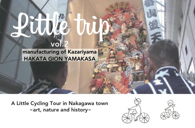 【中止となりました】Little trip vol.2