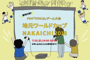 【7/15(日)】ナカイチでゲーム大会!?地元ワールドカップNAKAICHI2018開催!