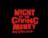 【イベントレポート】8/18 Night of the Giving Money