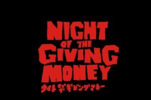 【イベントレポート】8/18 Night of the Giving Money