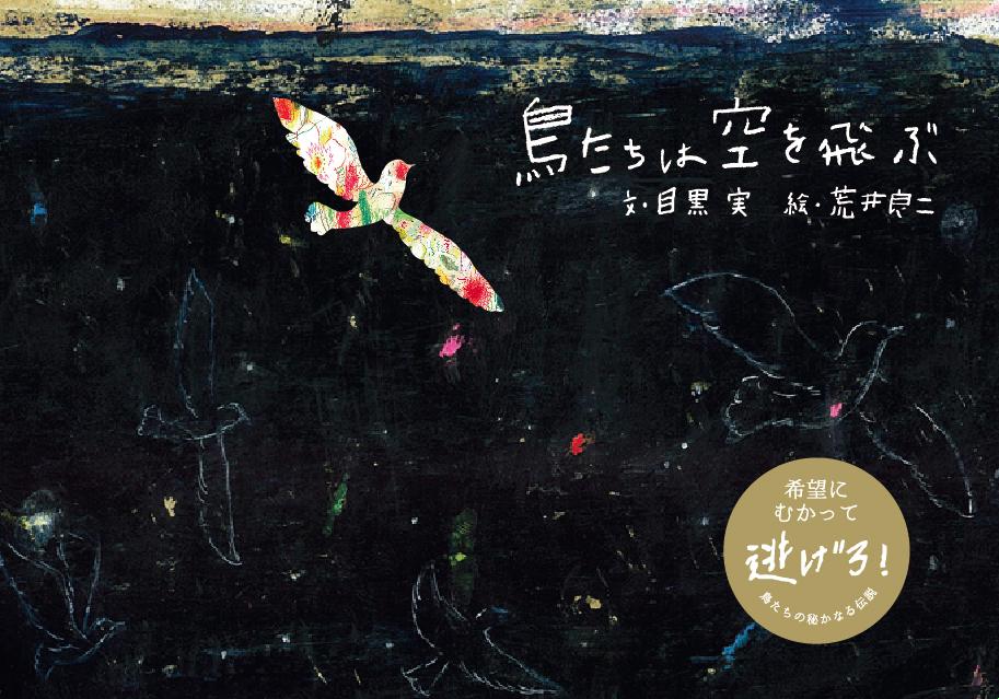 荒井良二 × 目黒実 トークイベント『鳥たちは空を飛ぶ』