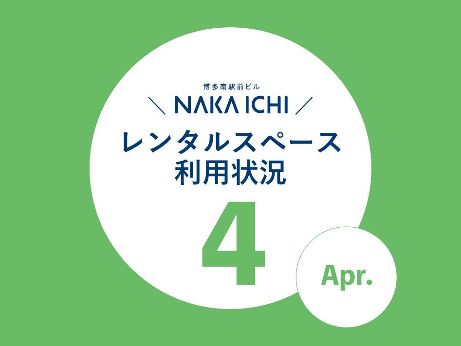 ナカイチレンタルスペース利用状況(4月)