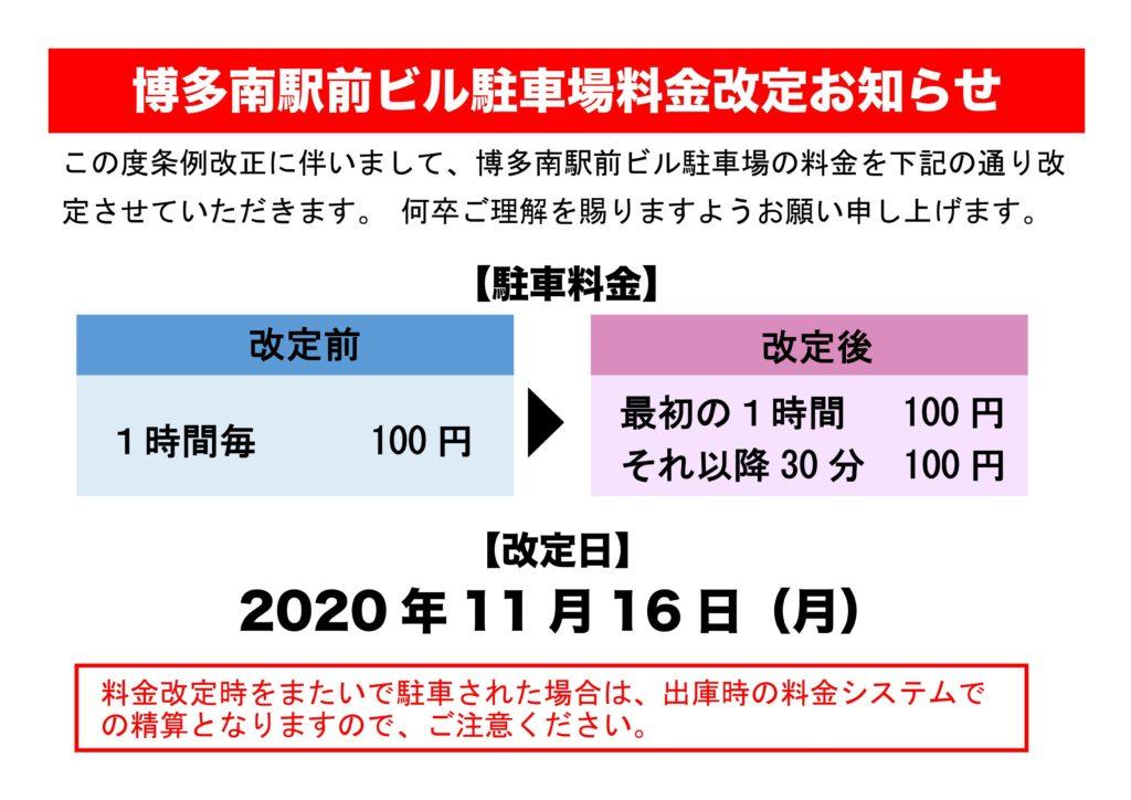 博多南駅前ビル駐車場料金改定のお知らせ