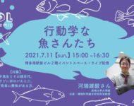 NDL academic 行動学な魚さんたち